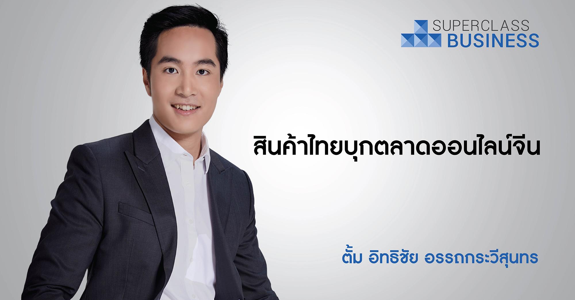 สินค้าไทยบุกตลาดออนไลน์จีน